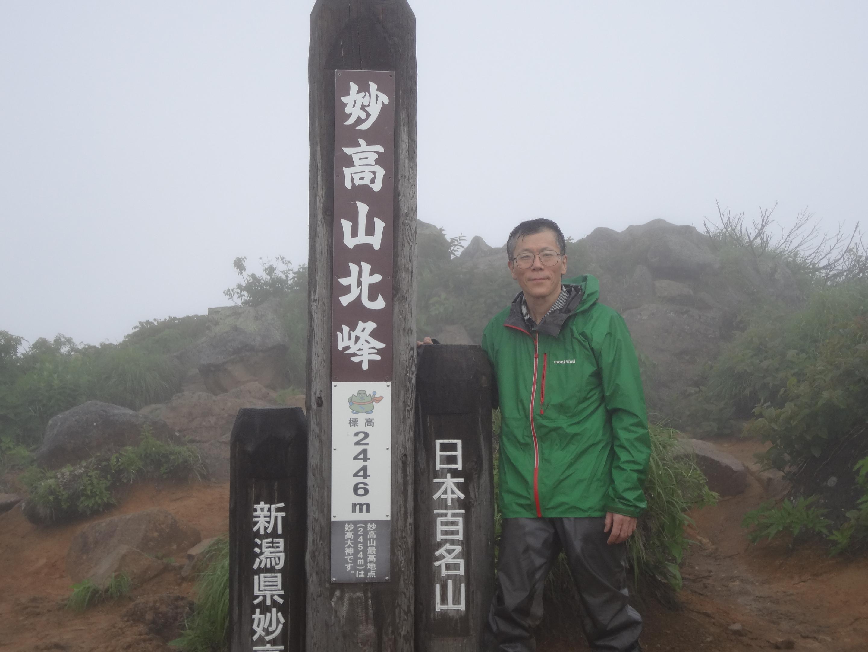 2019.7.15 妙高山登山