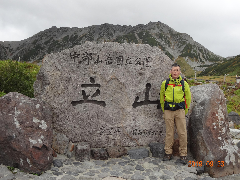 2019.9.22 剱岳登山